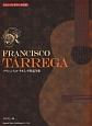 フランシスコ・タルレガ作品全集 クラシック・ギターの巨匠