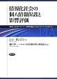 情報化社会の個人情報保護と影響評価 韓国におけるプライバシー影響評価から見るアセスメン
