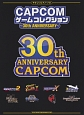 CAPCOMゲームコレクション~30th ANNIVERSARY~