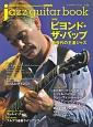 jazz guitar book 特集:ビヨンド・ザ・バップ 新世代の王道ジャズ (36)
