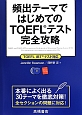 頻出テーマではじめてのTOEFLテスト完全攻略 TOEFL iBTテスト対応