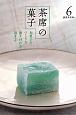 淡交テキスト 茶席の菓子 和菓子の作り方 盛り付け方 頂き方 (6)