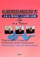 仙腸関節機能障害 AKA-博田法による診断と治療