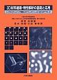 3D材料組織・特性解析の基礎と応用 シリアルセクショニング実験およびフェーズフィールド