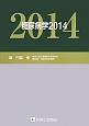 糖尿病学 2014