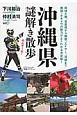 沖縄県 謎解き散歩 琉球王朝、首里城から御嶽、エイサー、泡盛まで南国・