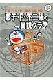 藤子・F・不二雄の異説クラブ<完全版> 藤子・F・不二雄大全集 別巻