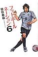 フットボールネーション (6)
