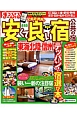 まっぷる 安くて良い宿 公共の宿 東海・北陸・信州 2015 テッパン!宿選び本