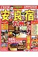 まっぷる 安くて良い宿 公共の宿 九州 2015 テッパン!宿選び本