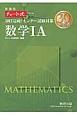 30日完成!センター試験対策 数学1A 新課程
