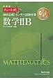 30日完成!センター試験対策 数学2B 新課程