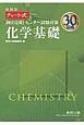 30日完成!センター試験対策 化学基礎 新課程