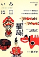 いろは 2014may 特集:福島 詩歌とめぐる東北の旅(前) こころ 言の葉 に のせて(4)