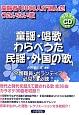童謡・唱歌・わらべうた・民謡・外国の歌 CD付 介護職員・ボランティア必見!!必聴!! 高齢者10000人が選んだうたいたい歌