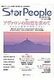 Star People 2014June 特集1:アヴァロンの知識を求めて 失われた叡智が再浮上する! (50)