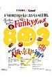 FM802 DJが行くおいしい店140軒 食べたい、行きたい、Funkyグルメ