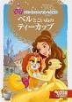 ベルとこいぬのティーカップ プリンセスのロイヤルペット絵本