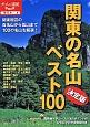 関東の名山ベスト100<決定版>