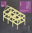 日本の木でつくるスケルトンドミノの家 くうねるところにすむところ34 家を伝える本シリーズ
