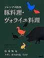 豚料理・ヴォライユ料理 フレンチの技法 豚 鶏 鴨 鳩 うずら ほろほろ鳥 うさぎ