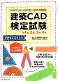 建築CAD検定試験 准1級、2級、3級、4級 公式ガイドブック 2014 全国建築CAD連盟 公認