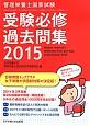 管理栄養士国家試験 受験必修 過去問集 2015