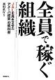 全員で稼ぐ組織 JALを再生させた「アメーバ経営」の教科書