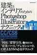 建築とインテリアのためのPhotoshop+Illustratorテクニック CC/CS6/CS5/CS4/CS3対応