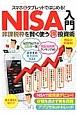 NISA入門 スマホ&タブレットではじめる! 非課税枠を賢く使う(得)投資術