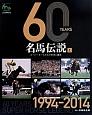 60YEARS名馬伝説(上) 1994-2014 JRA60周年記念 スーパーホースたちの栄光と遺産