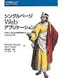 シングルページWebアプリケーション