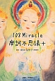 108 Miracle摩訶不思議+