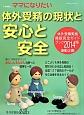 i-wish・・・ママになりたい 体外受精の現状と安心と安全 体外受精実施施設完全ガイドブック2014版連動企画