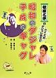 林家三平のクイズ式ダジャレあそび 昭和のダジャレ平成のギャグ