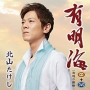 有明海(DVD付)