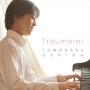 トロイメライ~ロマンティック・ピアノ名曲集(DVD付)