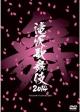 滝沢歌舞伎2014(通常盤)