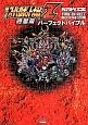 第3次スーパーロボット大戦Z 時獄篇 パーフェクトバイブル
