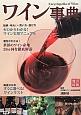 ワイン事典 厳選202本!買い方&選び方完璧!ワイン入門ガイド