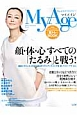 MyAge 2014Summer 顔・体・心すべての「たるみ」と戦う! (2)