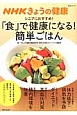 NHKきょうの健康 「食」で健康になる!簡単ごはん