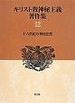 キリスト教神秘主義著作集 十六世紀の神秘思想 (12)