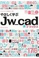 やさしく学ぶJw_cad★デラックス Jw_cadをこれから始める人の決定版!