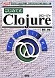 はじめてのClojure Java環境「JVM」上で動くLisp系プログラミ