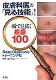 皮膚科医の「見る技術」!一瞬で見抜く疾患100 Snap Diagnosisトレーニング帖
