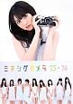 ミチシゲカメラ 2013-2014 モーニング娘。2014写真集