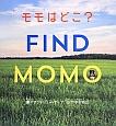 モモはどこ? FIND MOMO