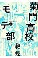 菊門高校モテ部 (2)