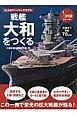 大人のペーパークラフト 戦艦大和をつくる 1/350スケール